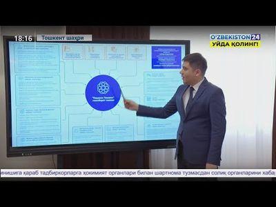 Цифровой Ташкент - теперь вся информация в одном приложении