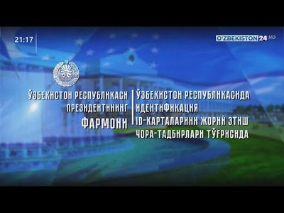 Комментарий к Указу «О мерах по внедрению идентификационных ID-карт в Республике Узбекистан»
