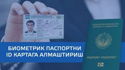 Паспортни ID картага алмаштириш ва онлайн тўловларни амалга ошириш