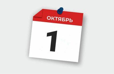 Что нового в электронных услугах с 1 октября?