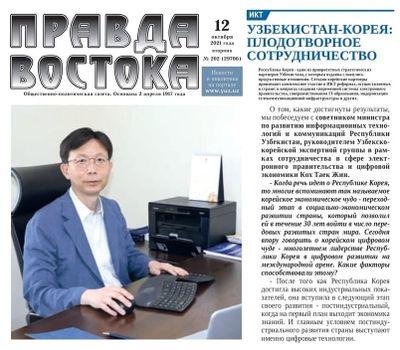 Узбекско-корейской экспертной группы в рамках сотрудничества в сфере электронного правительства и цифровой экономики Кох Таек Жин